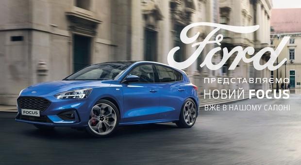 Новий Ford Focus вже в нашому салоні