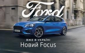 Новий Ford Focus вже в Україні