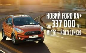 Новий Ford KA+ за суперціною від 337 000 грн