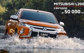 Новий Mitsubishi L200 з вигодою до 50 000 грн*