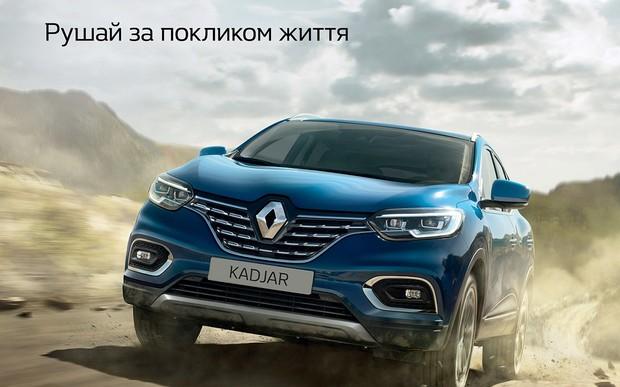 Новий Renault Kadjar – виразний кросовер