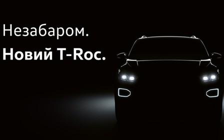 Новий T-Roc. Роки очікування позаду.