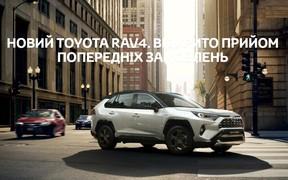 Новий Toyota RAV4. Відкрито прийом попередніх замовлень