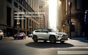 Новий Toyota RAV4