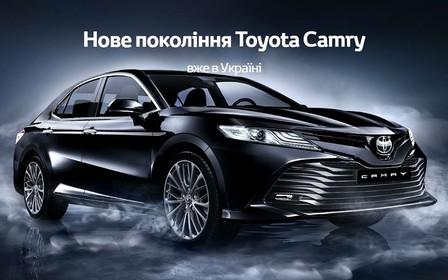 Новое поколение Toyota Camry уже в Украине