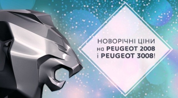 Новогодние цены на Peugeot 2008 и Peugeot 3008!