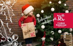 Новогодние подарки от ЖК София Киевская