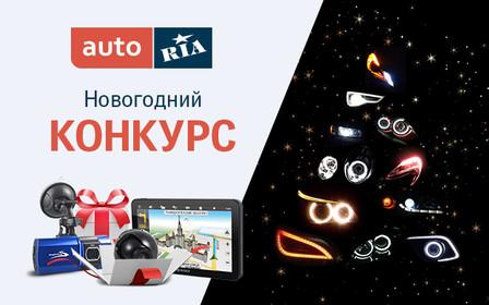 Новогодний конкурс от AUTO.RIA завершился. Узнайте победителей