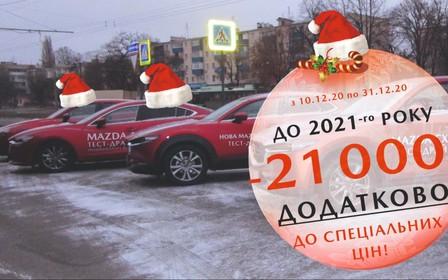 Новорічні подарунки від Mazda  в Альфа-М Плюс