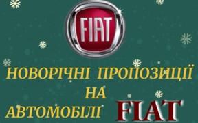 Новорічні пропозиції на автомобілі Fiat