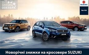 Новорічні знижки на кросовери Suzuki до 75 000 грн*!