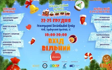 Новорічно-різдвяний Фестиваль на Броварському: свято, яке наближається!