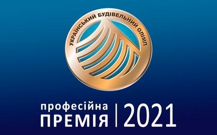 Новобудови - Лауреати будівельної премії-2021