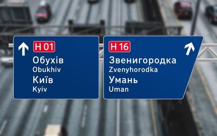 Новые дорожные знаки. Зачем они появились и что будет дальше?