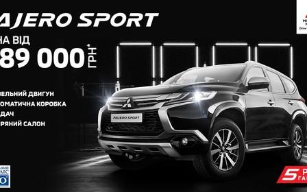 Новые предновогодние цены на автомобили Mitsubishi