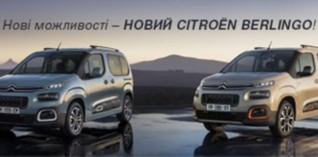 «Новый Citroёn Berlingo уже в Украине!»
