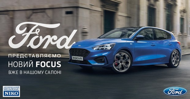 Новый Ford Focus уже представлен в «НИКО Форвард Мегаполис»