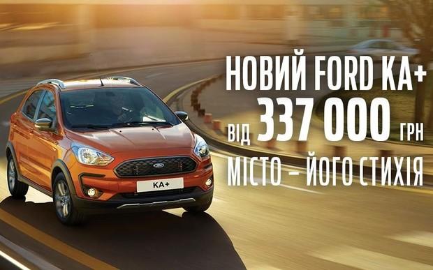 Новый Ford KА+ по специальной цене 337 000 гривен только до конца августа!
