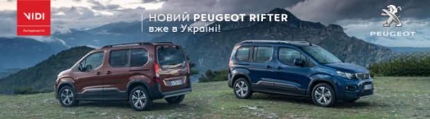 «Новый Peugeot Rifter уже в Украине!»