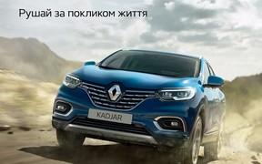 Новый Renault Kadjar: виртуальный шоу-рум