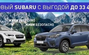 Новый Subaru с выгодой до 33 400 грн