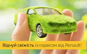 О кондиционере позаботится Renault