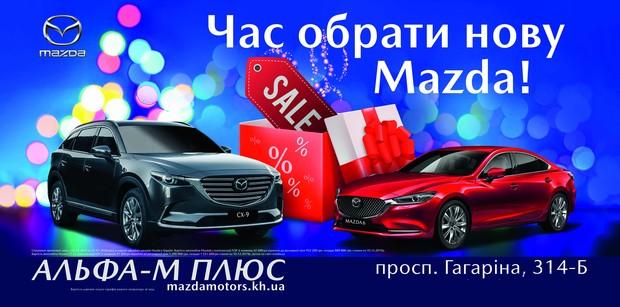 Обирайте вашу нову Mazda в Альфа-М Плюс! Святковий сезон продовжується!