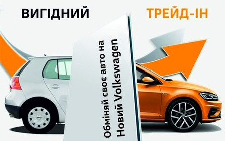 Обміняйте своє авто на Новий Volkswagen