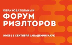Образовательный Форум Риэлторов уже в сентябре