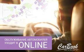 Обслуживание автомобилей уходит в online
