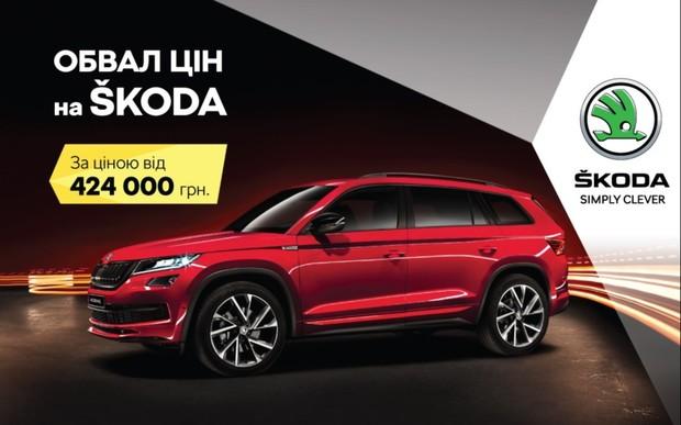 Обвал цін на ŠKODA