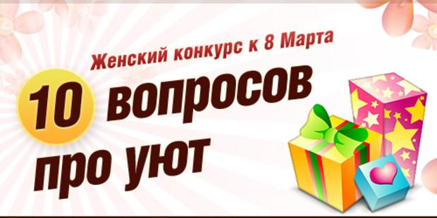 """объявляет женский конкурс """"10 вопросов про уют"""""""