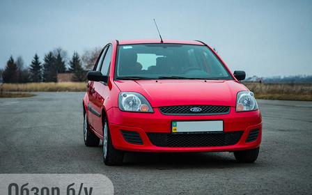 Обзор б/у Ford Fiesta: Никаких фокусов