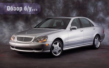 Обзор б/у Mercedes S-class (W220): Быстрый способ начать ездить, как президент