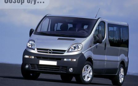 Обзор б/у Opel Vivaro: Лидирующее семейство