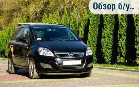 Огляд Opel Zafira B. Універсальне рішення