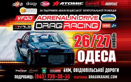 Одеса зустрічай! Змагання з авто та мото дрегрейсингу 26-27 червня!