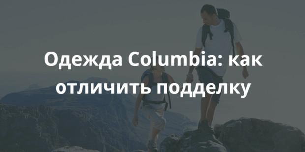 Одежда Columbia: как отличить подделку