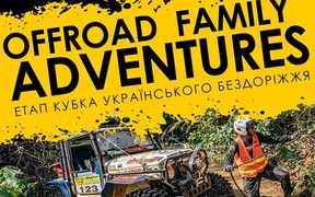 OFFROAD FAMILY ADVENTURES состоится в июне