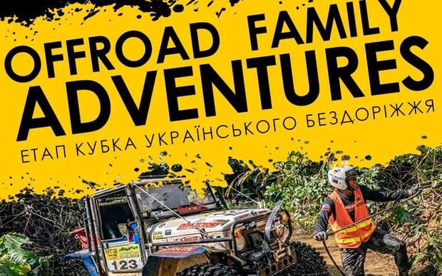 OFFROAD FAMILY ADVENTURES состоится в июне