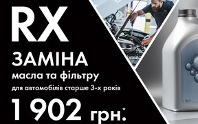 «Официальный сервис Lexus — это выгодно. привлекательные цены на замену моторного масла и фильтра для автомобилей Lexus RX и Lexus LX старше 3-х лет.»