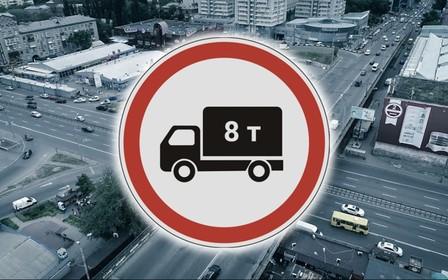 Ограничить движение грузовиков, чтобы не загрязняли воздух. Как вам предложение?