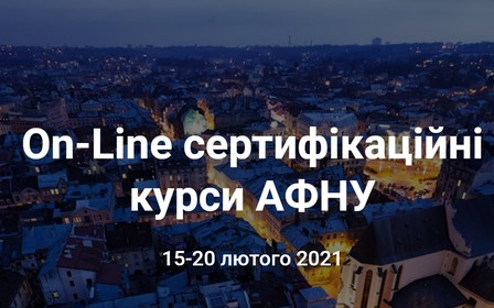 On-line сертифікаційні курси АФНУ