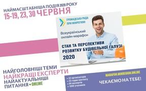 Онлайн-марафон «Стан та перспективи розвитку будівельної галузі 2020» розпочато