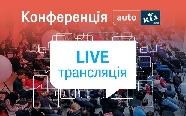 Онлайн-трансляція конференції AUTO.RIA та Авто Лідер: що відбувається прямо зараз?