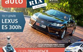 Онлайн-журнал AUTO.RIA №27 (127)