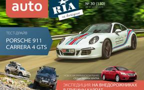 Онлайн-журнал AUTO.RIA №30 (130)