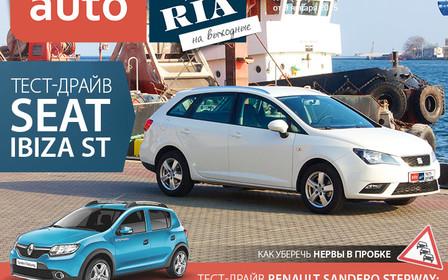Онлайн-журнал «AUTO.RIA на выходные». Выпуск №1 (101)