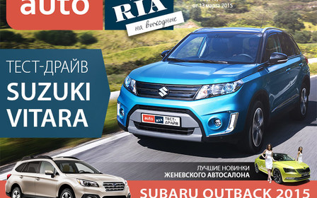 Онлайн-журнал «AUTO.RIA на выходные». Выпуск №10 (110)