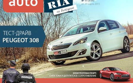 Онлайн-журнал «AUTO.RIA на выходные». Выпуск №11 (111)
